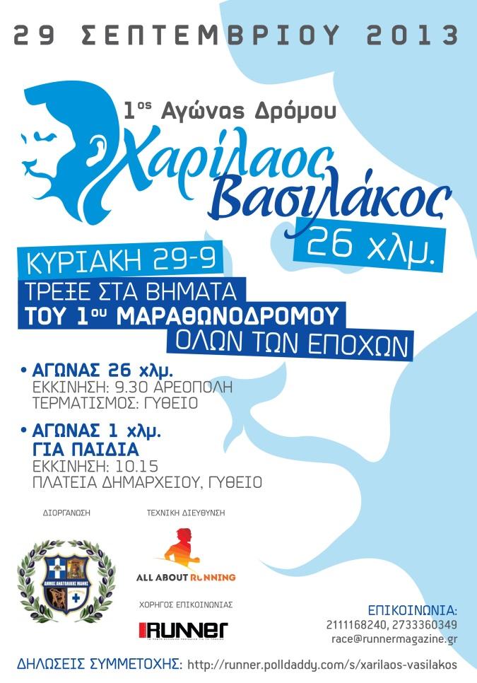 2013-09-23-ΑΓΩΝΕΣ-ΑΦΙΣΑ-ΓΙΑ-ΕΝΗΛΙΚΕΣ